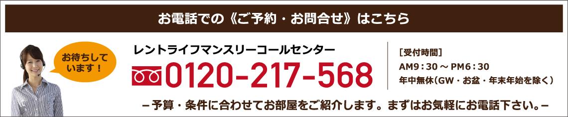 静岡県富士市のマンスリーマンション、ウィークリーマンションのことならレントライフにお任せ下さい。