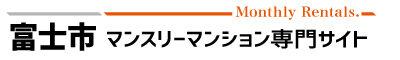 富士市のマンスリーマンション・ウィークリーマンションのことならレントライフにお任せ!