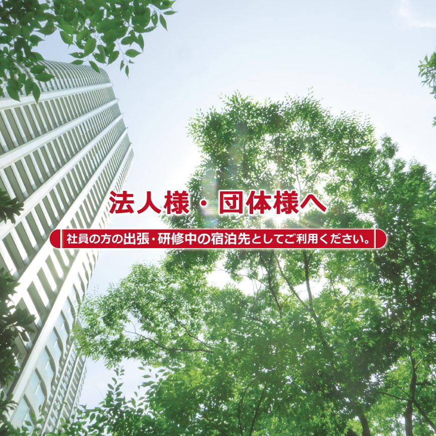 静岡県富士市の静岡東部、静岡駅を中心に運用しているR-lifeのウィークリー・マンスリーマンションは 法人様の出張や研修にぴったりの家具家電付です★Wifi無料や駐車場付きなど様々なニーズに応えることができます。