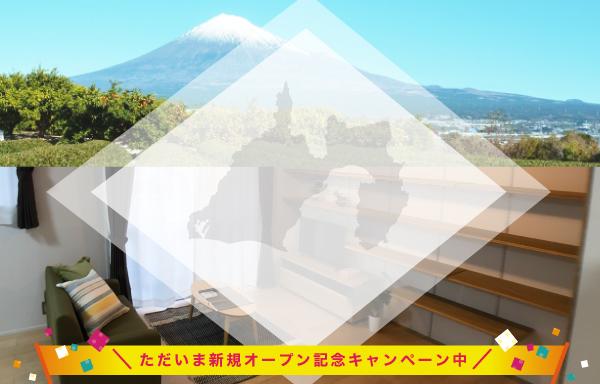 静岡県富士市を中心に静岡東部でマンスリーマンション・ウィークリーマンションを運用しています。法人様の出張や研修、旅行に便利な家具家電付き賃貸 法人の研修や出張、個人旅行に便利な家具家電付。