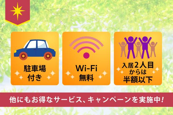 静岡県富士市、静岡東部周辺で利用可能なウィークリー・マンスリーマンションは「駐車場付き」「WIFI無料」「複数名入居費用軽減」などお得なサービスを多数ご用意しています。是非ご活用ください!!