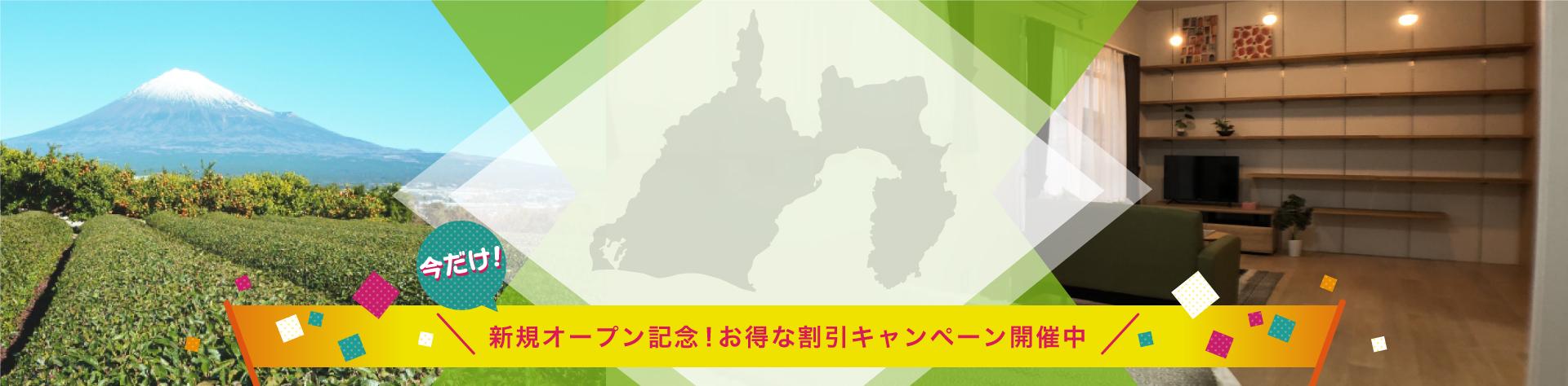 静岡県富士市を中心に静岡東部でマンスリーマンション・ウィークリーマンションを運用しています。法人様の出張や研修、旅行に便利な家具家電付き賃貸